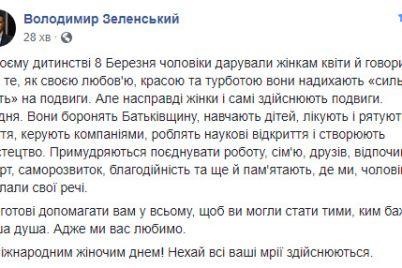 oni-pomnyat-gde-muzhchiny-polozhili-svoi-veshhi-zelenskij-pozdravil-zhenshhin-s-8-marta.jpg