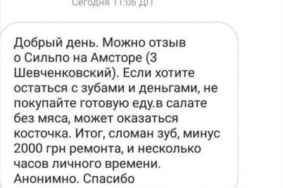opasnaya-kulinariya-zhitel-zaporozhya-slomal-zub-ob-soderzhimoe-salata-iz-supermarketa.jpg