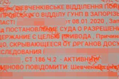 opasnogo-prestupnika-iskali-po-vsej-zaporozhskoj-oblasti-a-nashli-pod-krovatyu-foto.jpg