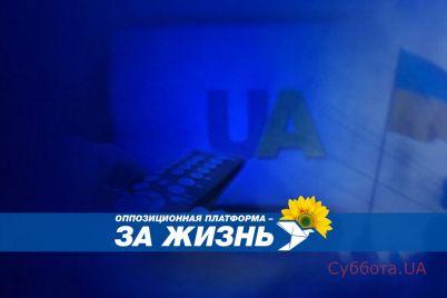 oppoziczionnaya-platforma-za-zhizn-lishiv-liczenzii-112-ukraina-naczsovet-vypolnil-prikaz-zelenskogo.jpg