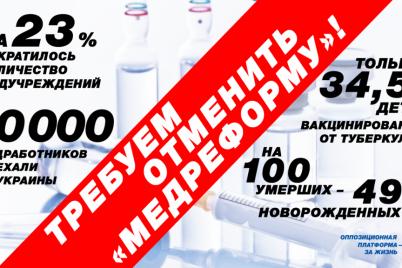 oppoziczionnaya-platforma-za-zhizn-podala-zakonoproekt-ob-otmene-mediczinskoj-reformy.png