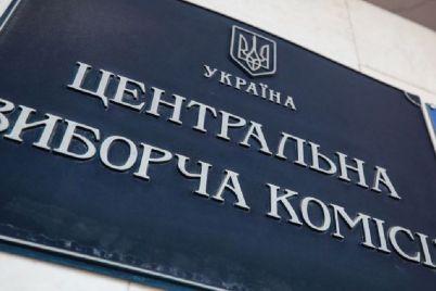 oppoziczionnaya-platforma-za-zhizn-trebuet-dosrochnogo-prekrashheniya-polnomochij-czik.jpg