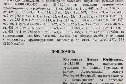 oprilyudneni-dokumentiyaki-svidchat-shho-speczoperacziya-po-zatrimannyu-chleniv-pvk-vagner-bula-zirvana-zradnikami-z-ofisu-prezidenta-na-korist-rosid197-foto.jpg