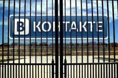 oprovergator-vgorode-pravda-li-chto-za-ispolzovanie-vkontakte-budut-nakazyvat.jpg