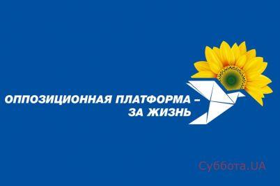 opzzh-podannyj-zelenskim-zakonoproekt-o-snizhenii-tarifa-na-elektrichestvo-eto-predvybornyj-populizm.jpg