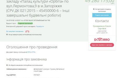 orbitu-ozhidayut-izmeneniya-v-gorode-hotyat-rekonstruirovat-dvorecz-kultury-1.jpg