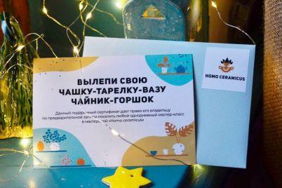 originalnye-novogodnie-podarki-v-zaporozhe-gde-i-pochem.jpg