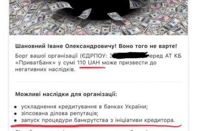 ostalos-dva-dnya-klienty-privatbanka-mogut-stat-bankrotami-iz-za-neznachitelnyh-dolgov-1.jpg