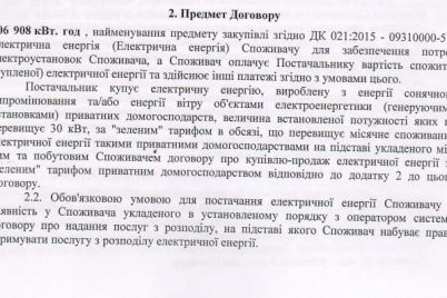 osveshhenie-vseh-bashen-v-zaporozhe-zelenoj-energiej-obojdetsya-zaporozhczam-v-291-tysyachu-za-god.jpg
