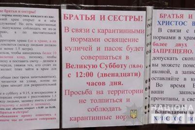 osvyashhal-paski-na-baburke-svyashhennik-poluchil-adminprotokol-video.jpg