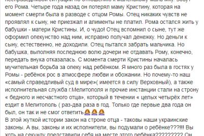 otecz-i-babushka-ne-mogut-podelit-rebenka-posle-smerti-ego-materi-v-zaporozhskoj-oblasti-video.png