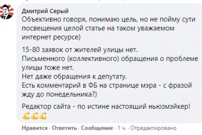 otsutstvie-vody-v-domah-zaporozhczev-deputat-seryj-vstupilsya-za-buryaka-i-vodokanal.png