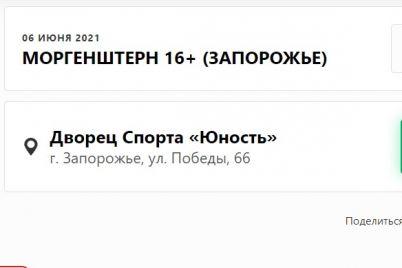 palacz-sportu-yunist-zapevnyad194-shho-konczert-morgenshterna-v-zaporizhzhi-zhart-kvitki-prodovzhuyut-prodavatis.jpg