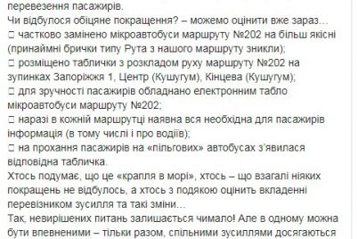 passazhiry-v-zaporozhskoj-oblasti-pytayutsya-dobitsya-spravedlivosti-v-marshrutkah.jpg