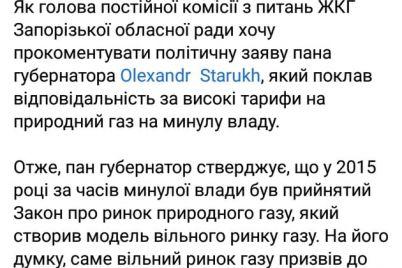 pavlo-timofd194d194v-golova-zoda-zvinuvachud194-u-czinah-na-gaz-minulu-vladu-hocha-zmini-vidbulis-za-uryadu-shmigalya.jpg