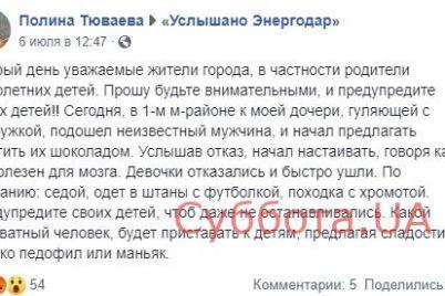 pedofil-ili-manyak-v-zaporozhskoj-oblasti-neznakomyj-muzhchina-predlagal-maloletnim-devochkam-sladosti-foto.jpg