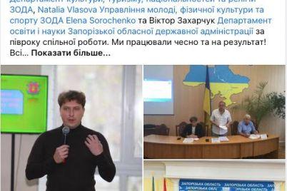 pershij-pishov-novij-golova-zaporizkod197-oblasti-pochav-minyati-zamiv.jpg