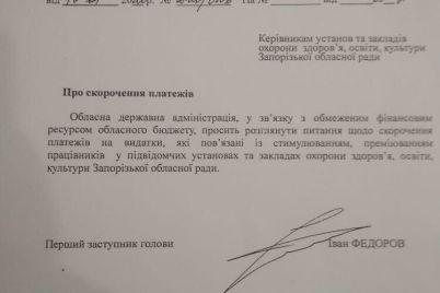 pervyj-zamestitelya-gubernatora-obuyasnil-pochemu-ostavil-byudzhetnikov-bez-premij.jpg