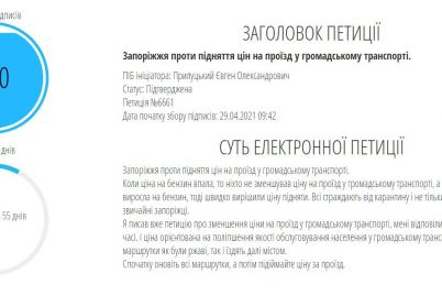 peticziya-protiv-podorozhaniya-proezda-v-transporte-zaporozhya-prakticheski-nabrala-nuzhnoe-kolichestvo-golosov.jpg