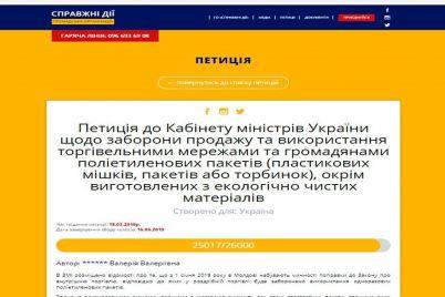peticziyu-zaporozhczev-o-zaprete-plastikovyh-paketov-podderzhali-25-tysyach-ukrainczev-delo-za-kabminom.jpg