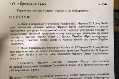 petra-chyornogo-vosstanovili-v-dolzhnosti-zamrokurora-zaporozhskoj-oblasti.jpg