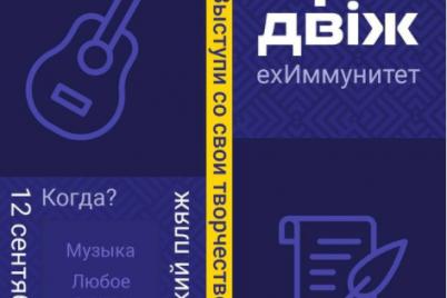 piknik-na-raduge-dzhazovyj-konczert-i-festival-konservaczii-10-idej-kak-provesti-vyhodnye-v-zaporozhe.png