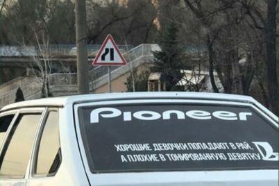 plohie-devochki-popadayut-v-tonirovannuyu-devyatku-v-zaporozhe-zamechena-mashina-s-ugrozhayushhej-nadpisyu-foto.jpg