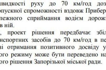 po-zaporozhskoj-naberezhnoj-hotyat-razreshit-ezdit-bystree.jpg
