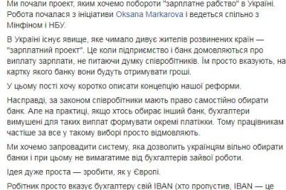 poborot-zarplatnoe-rabstvo-ukrainczy-smogut-samostoyatelno-vybirat-na-kartu-kakogo-banka-poluchat-zarplatu.png