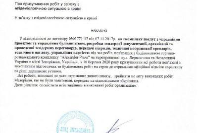 pochatok-budivnicztva-trcz-v-czentri-zaporizhzhya-pereneseno-na-neviznachenij-strok-dokument.jpg