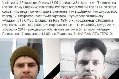 pod-obstrelom-pogib-urozhenecz-zaporozhskoj-oblasti-foto.jpg