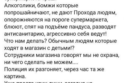 pod-supermarketom-v-berdyanske-stoyat-agressivnye-poproshajki.jpg