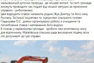 pod-zaporozhem-poyavitsya-novoe-mesto-otdyha-na-svezhem-vozduhe-foto.jpg
