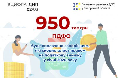 podatkova-znizhka-zaporizhczi-otrimayut-vid-derzhavi-950-tisyach-griven.jpg