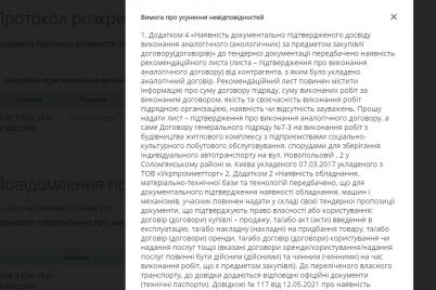 podryadchik-zaporozhstali-vyigral-tender-na-rekonstrukcziyu-muzeya-na-horticze-za-70-millionov-griven.png