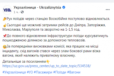 poezda-v-zaporozhe-mogut-pribyvat-s-zaderzhkami-ukrzaliznyczya.png