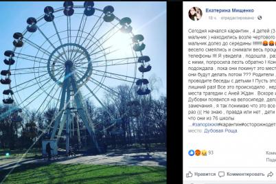 poka-v-zaporozhe-karantin-deti-ot-bezdelya-podvergayut-sebya-opasnosti.png