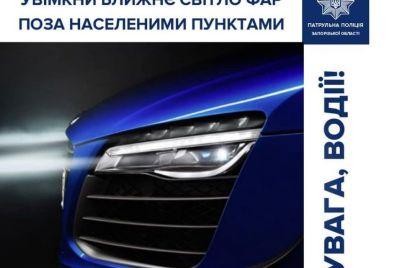 policziya-napomnila-s-1-oktyabrya-voditeli-dolzhny-vklyuchat-dnevnye-hodovye-ogni.jpg