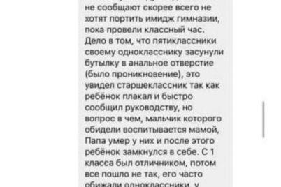 policziya-prokommentirovala-sluchaj-iznasilovaniya-shkolnika-v-zaporozhskoj-gimnazii.jpg