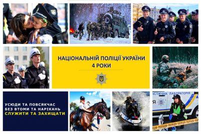 policziya-vidznachad194-den-narodzhennya-yak-svyatkuyut-u-zaporizhzhi.jpg