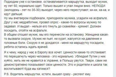 polnoe-bezrazlichie-v-zaporozhskoj-oblasti-nikto-ne-pomog-muzhchine-kotoryj-upal-v-obmorok-posredi-uliczy.jpg