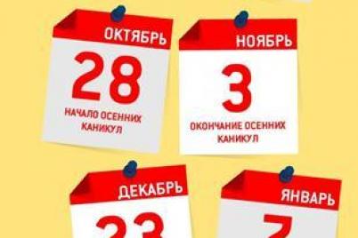 poluchi-otvet-kogda-zaporozhskie-shkolniki-pojdut-na-osennie-kanikuly.png