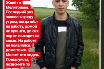 pomogite-najti-brata-paren-iz-zaporozhskoj-oblasti-tri-dnya-ne-vyhodit-na-svyaz-s-semej.jpg