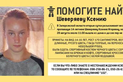 pomogite-najti-propala-14-letnyaya-devochka.png