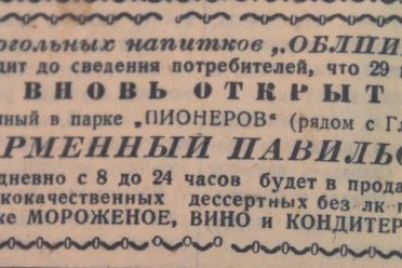 posidim-u-pionerov-v-znamenitom-skvere-zaporozhya-i-v-luchshie-gody-ne-vse-bylo-gladko.jpg