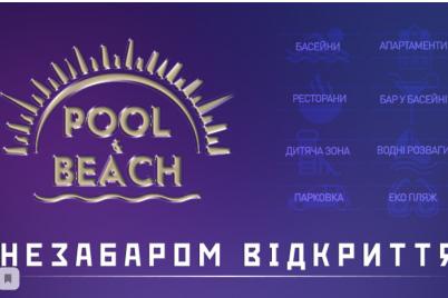 poyavilas-novaya-informacziya-o-stroyashhemsya-v-zaporozhe-razvlekatelnom-komplekse.png