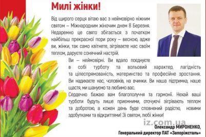 pozdravlenie-generalnogo-direktora-pao-zaporozhstal-aleksandra-mironenko-s-prazdnikom-8-marta.jpg