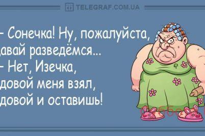 pozitiv-i-yumor-veselye-anekdoty-na-16-avgusta-foto.jpg