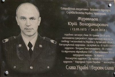 praczivnik-sbu-z-berdyanska-yakij-zahishhav-region-vid-ruskogo-mira-otrimav-posmertne-zvannya-pochesnogo-gromadyanina-mista.jpg