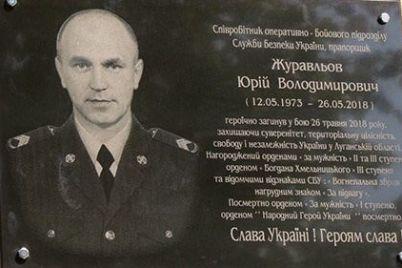 praczivniku-sbu-z-berdyansku-yakij-zahishhav-region-vid-ruskogo-mira-otrimav-posmertne-zvannya-pochesnogo-gromadyanina-mista.jpg